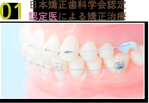 01:できるだけ歯を抜かない